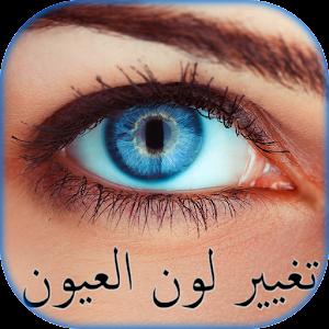 تغيير لون العين ★ تعديل الصور