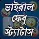 Download ভাইরাল ফেবু সকল স্ট্যাটাস ও SMS For PC Windows and Mac
