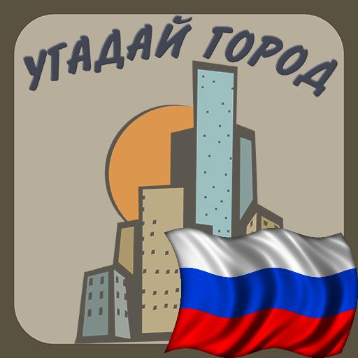 Угадай город России
