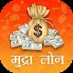 Download Mudra Bank Loan Yojana Guide in Hindi (2019) For PC Windows and Mac