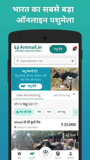 Gaay Bhains (गाय भैंस) wala app - Animall screenshot 1