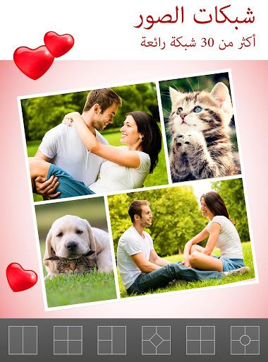 محرر الصور - Love Collage screenshot 2