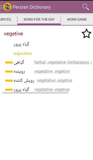 English to Persian Dictionary