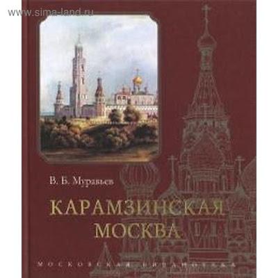 Карамзинская Москва. Муравьев В.