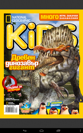 National Geographic Kids BG 05