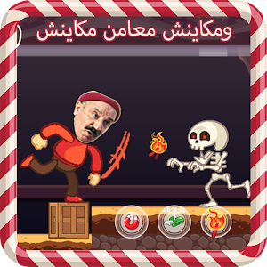 Kabour and Chaibia Game for PC and MAC
