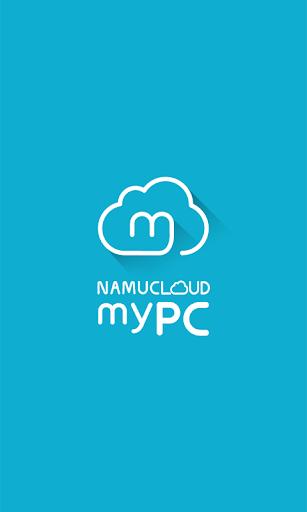 나무 클라우드 myPC - 내 PC가 퍼스널 클라우드