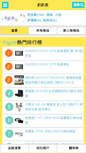 Download 趴趴走 For PC Windows and Mac apk screenshot 1