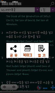 App BIBLE (Multi Language) APK for Windows Phone