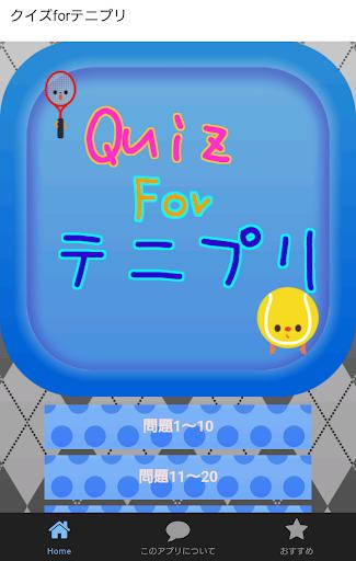 Quiz for テニプリ