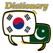 Urdu Korean Dictionary