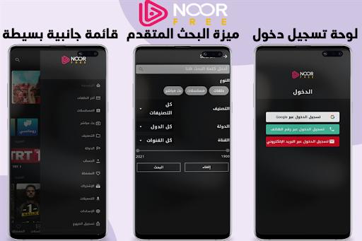 Noor Free screenshots 1