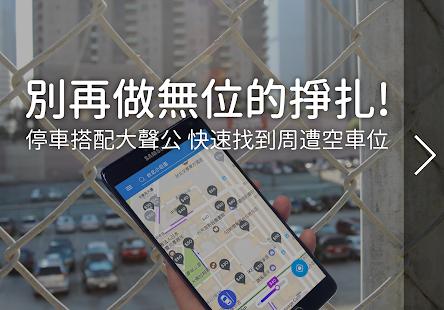 停車大聲公 - 車主必備神器,即時車位、動態費率、地圖導航、信用卡優惠查詢 Screenshot