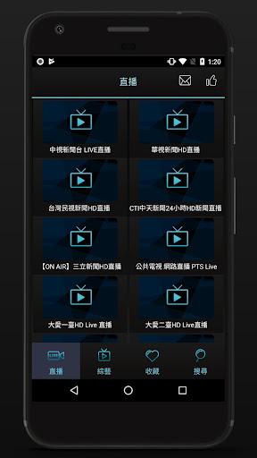 電視盒 新聞直播 綜藝節目 1.5.5 screenshots 1