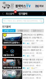 24시간 열려있는 블랙박스TV - náhled