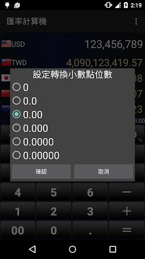 免費下載財經APP 匯率計算機 app開箱文 APP開箱王
