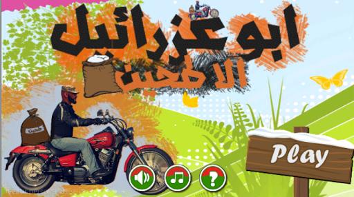 لعبة أبو عزرائيل - الا طحين