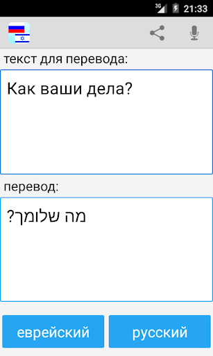Russian Hebrew Translator