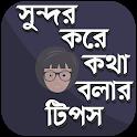 সুন্দর করে কথা বলার টিপস icon