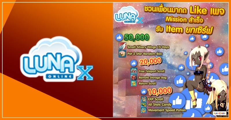 [Luna X Online] แจก Item สุด Cool ยกเซิร์ฟ …แค่ยอด Like ทะลุเป้า!