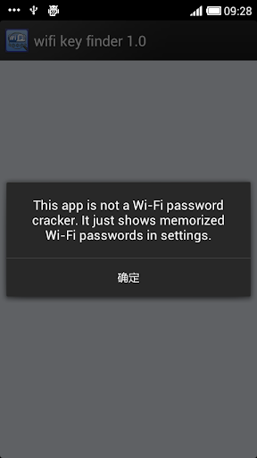 wifi key finder(Root) screenshot 1