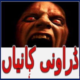 Drawni Khofnaak kahaniyan urdu