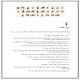 ابجدية المسيح for PC-Windows 7,8,10 and Mac