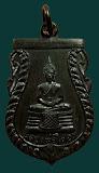 เหรียญพระพุทธโสธร เนื้อทองแดงรมดำ บล็อค ๑ ขีด ปี ๒๕๑๔ หลวงปู่ทิม วัดละหารไร่