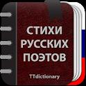 Стихи русских поэтов icon