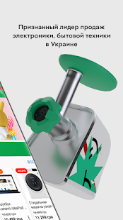 App Интернет-супермаркет Rozetka APK for Windows Phone