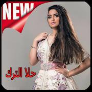حلا الترك بدون أنترنيت Hala Al Turk APK
