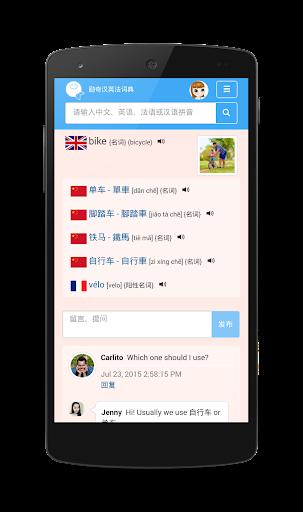 領隊實務一app - 免費APP