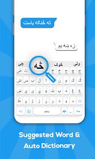Pashto keyboard: Pashto Language Keyboard
