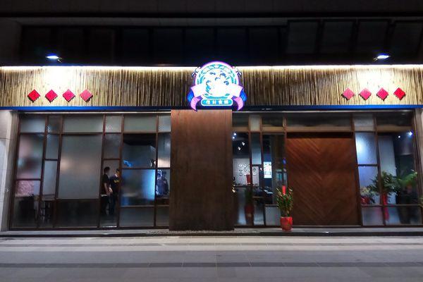 韋爐復刻食鍋 竹北店