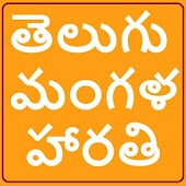 Tải Game Mangala harathi In Telugu