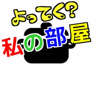 私の部屋の料理道具forピッコマ - 人気マンガが待てば無料の漫画アプリ - náhled