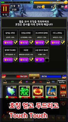 용사는 탐색중R : 쉬운 RPG(방치형&클리커)