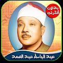 القران الكريم صوت عبد الباسط icon
