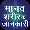 हिन्दी मानव शरीर के बारे में जानकारी icon
