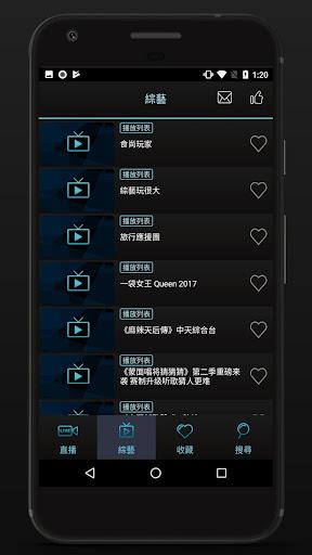 電視盒 新聞直播 綜藝節目 1.5.5 screenshots 2