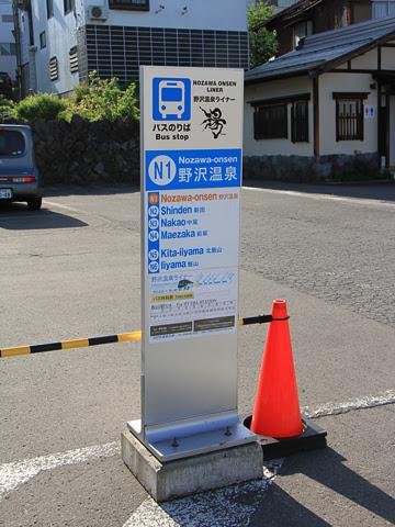 野沢温泉中央ターミナル_03 野沢温泉ライナーバス停
