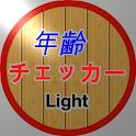 〜(日常生活で健忘したら)〜年齢チェッカー(Light)