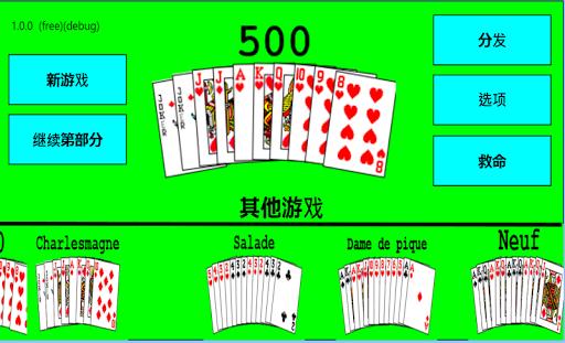 500 卡游戏