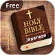 Download Japanese English Bible For PC Windows and Mac