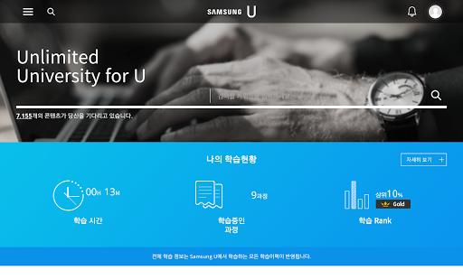 Samsung U 1.10 screenshots 4