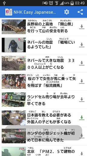 NHK Easy Japanese News