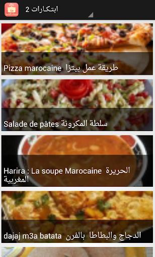 وجبات خفيفة Wajabat Khafifa