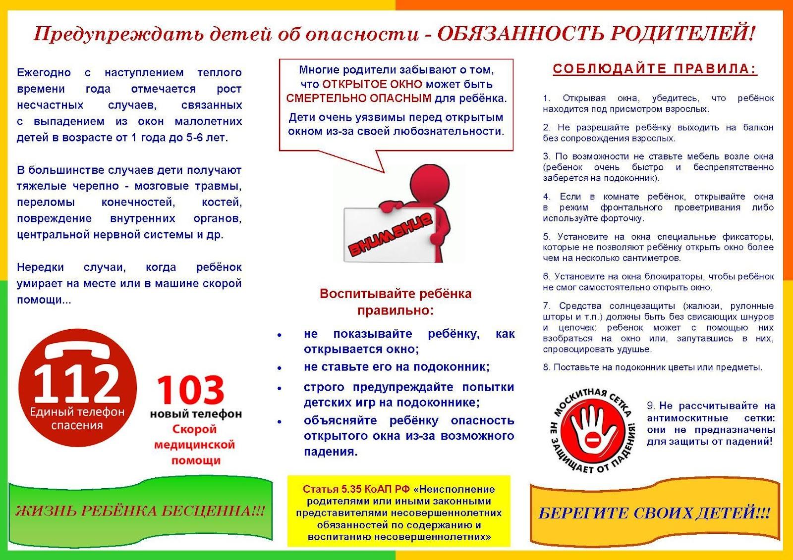 http://adminklr.ru/wp-content/uploads/2017/06/buklet-ostorozhno-otkrytoe-okno-stranica-2.jpg