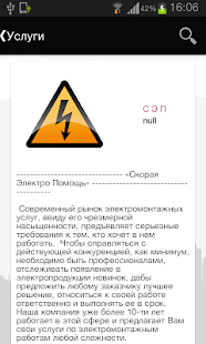 Download СЭП Скорая Электро Помощь For PC Windows and Mac apk screenshot 2