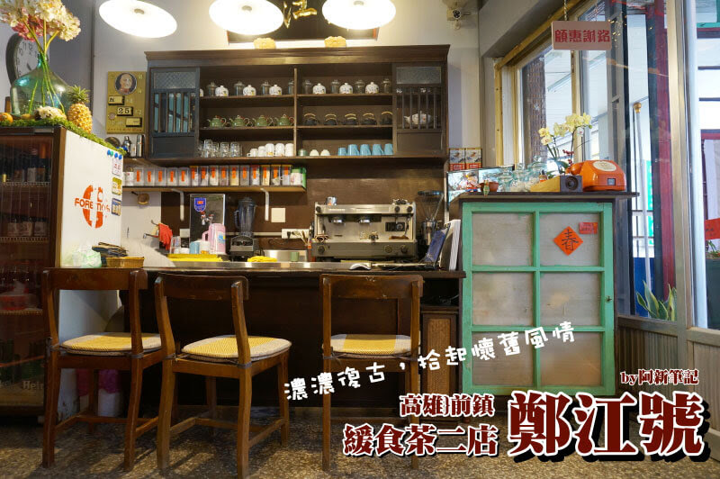 緩食茶二店-鄭江號|50年代復古風,拾取懷舊氛圍,餐點美味,很用心的二店。